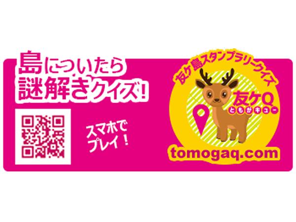 友ヶQ ホームページ