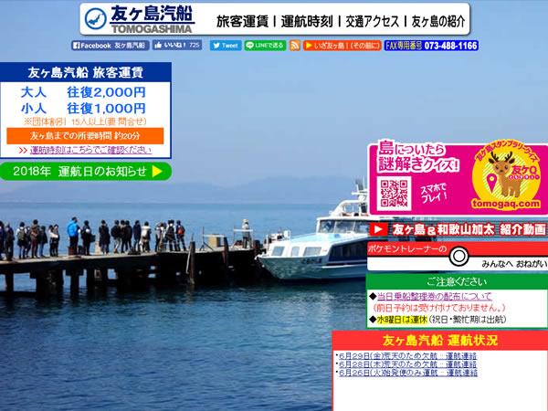 友ヶ島汽船 web site